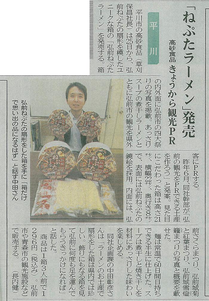 『東奥日報26年6月25日』