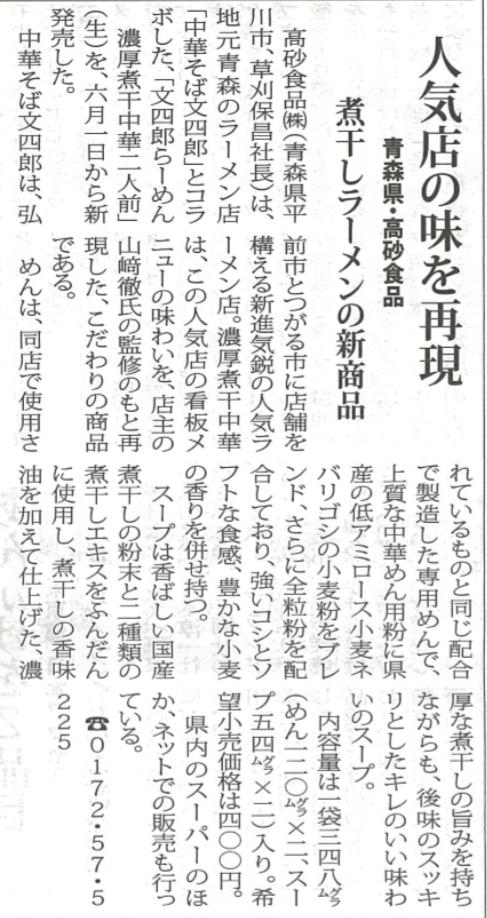 20180831麺業新聞