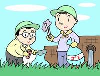 清掃ボランティア・地域清掃・環境美化・地域環境対策・改善