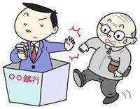 貸し渋り・貸し剥がし・資金繰り・資金繰り悪化・融資・融資問題