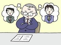 人事・人事考課・人事評価・人事査定・昇格・昇進・人選