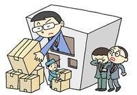 差し押さえ・破産・破産処理・資産凍結・財産売却・資産譲渡