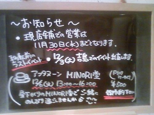 2011.11.25-105.JPG