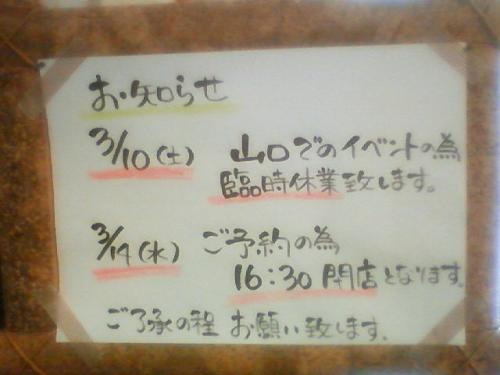 2012.03.10-401.JPG