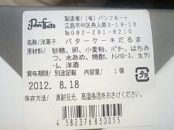 2012.07.25-204.JPG
