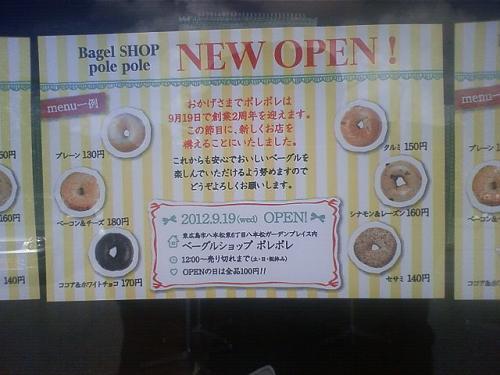 2012.09.03-509.JPG