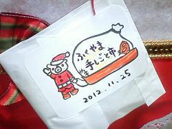 2012.11.25-205.JPG