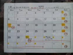 2013.07.07-110.JPG