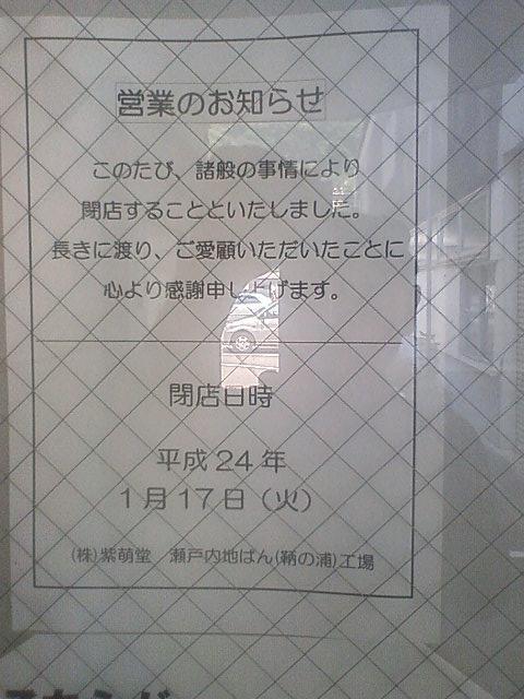 2013.08.22-001.JPG