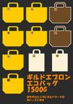 guildbag2.jpg