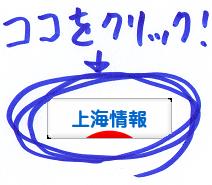 にほんブログ村・上海情報へ