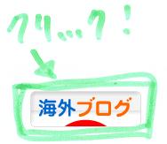 にほんブログ村・海外情報へ
