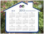2013マグネットカレンダー