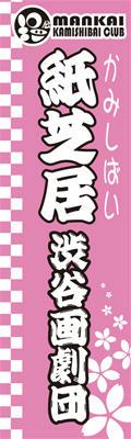 shibuyagagekidan00.jpg