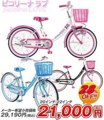 20 インチ の 子 供用 自転車 ...