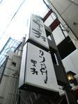 味司 野村さん 看板。