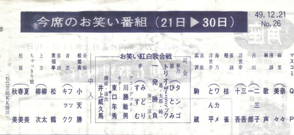 古川一郎・二三子