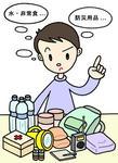 防災・防災グッズ・防災用品・非常食・保存水・非常持ち出し袋・防災準備