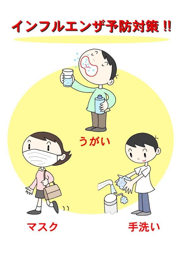 「手洗いうがい イラスト 無料」の画像検索結果