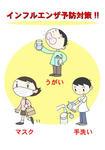 新型インフルエンザ予防対策チラシ・ポスター