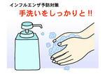 手洗い、石鹸液・消毒液による洗浄、接触感染防止