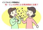 咳・くしゃみによる飛沫感染に注意!!