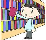 図書館・図書室・図書閲覧・書籍棚・書籍倉庫・書庫・図書サービス
