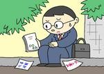 失職・失業・求職・就職活動・就職難・再就職・求職活動