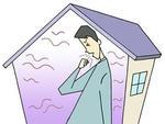 シックハウス症候群・化学物質過敏症・室内空気汚染・呼吸器疾患