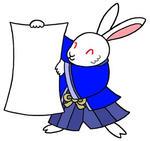 書初め・ウサギ・うさぎ・兎・卯・年賀状・年賀はがき