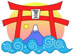 鳥居・富士山・正月・年始・新年・年賀状・年賀はがき