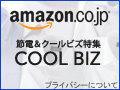 Amazon.co.jp ファッション・小物のストア