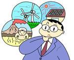 次世代エネルギー・代替エネルギー・地熱発電・ソーラー発電・風力発電・新エネルギー