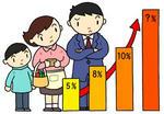 消費税・消費税増税・増税・税制改革・消費税率・消費税率見直し・消費税アップ