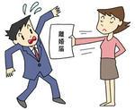 離婚届・早期離婚・スピード離婚・離婚宣言・離婚通達・夫婦関係解消・夫婦問題