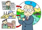 工場誘致・企業誘致・地域振興・企業誘致優遇制度・企業立地優遇制度・経営者・首長