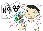 残暑・酷暑・厳しい暑さ・カレンダー・日めくり・団扇・Tシャツ・汗・夏バテ