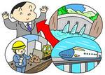 公共事業・公共工事・国土強靱化・道路整備・整備新幹線・ダム建設・高速道路建設・国土交通省役人