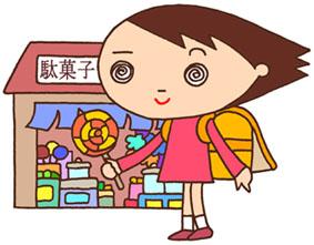 駄菓子屋・寄り道・帰り道・お菓子・小学生・女の子