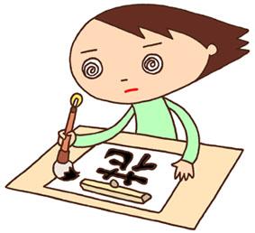 習字・書道・毛筆・半紙・墨・字の練習・授業・小学生