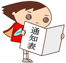 学期末・通信簿・通知簿・通知表・終業式・学習評価