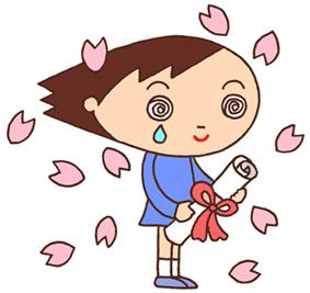 卒業・卒業式・卒業証書・桜・涙・卒業生・修了式