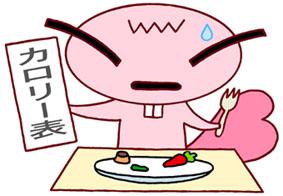 カロリー制限・低カロリー食・食事制限・生活習慣病・糖尿病