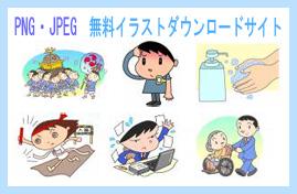 PNG・JPEG フリーイラストレーション・ダウンロードサイト