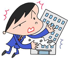 倒産・企業倒産・経営破綻・破産・経営悪化・失職・失業