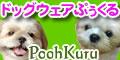 Dog Ware PoohKuru