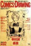 COMiCS・DRAWiNG NO.2 (2008)―漫画を描きたい、知りたい人のためのメイキングマガジン (2) (SEIBUNDO Mook)