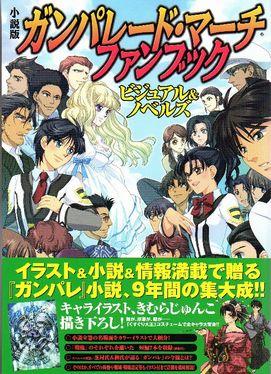 小説版 ガンパレード・マーチ ファンブック ビジュアル&ノベルズ