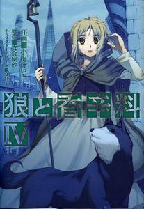 狼と香辛料 4 (電撃コミックス)