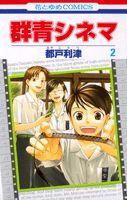 群青シネマ 2 (花とゆめCOMICS)